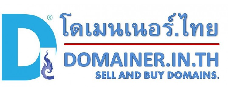 domainer.in.th